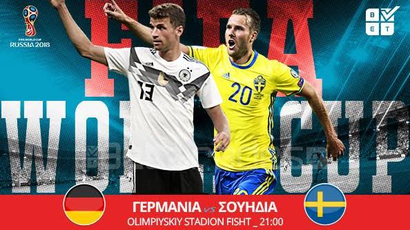 Στοίχημα: Με τα γκολ στο Γερμανία – Σουηδία (video) | Sportsking.gr