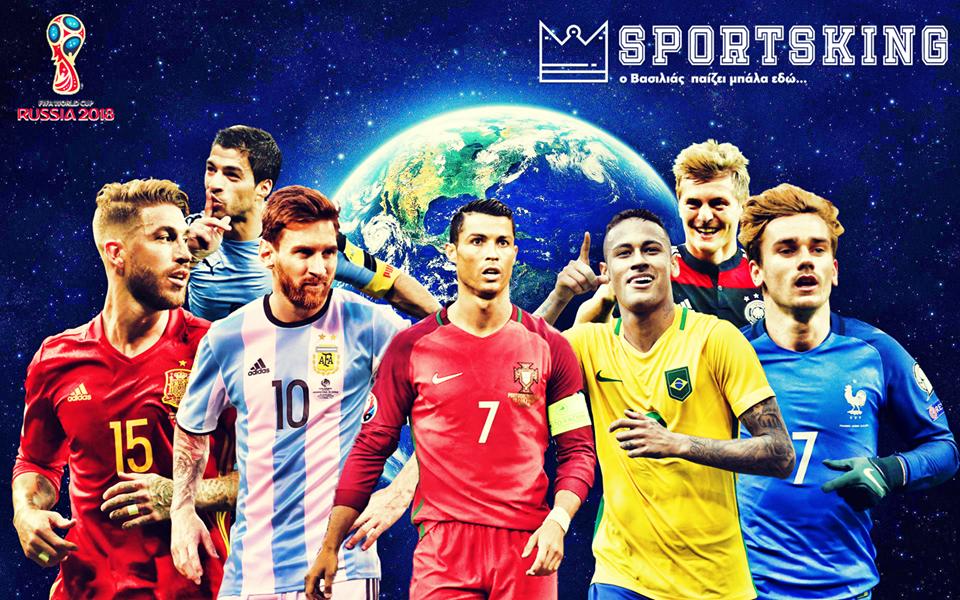 Το Μουντιάλ με τα μάτια του «Βασιλιά» | Sportsking.gr