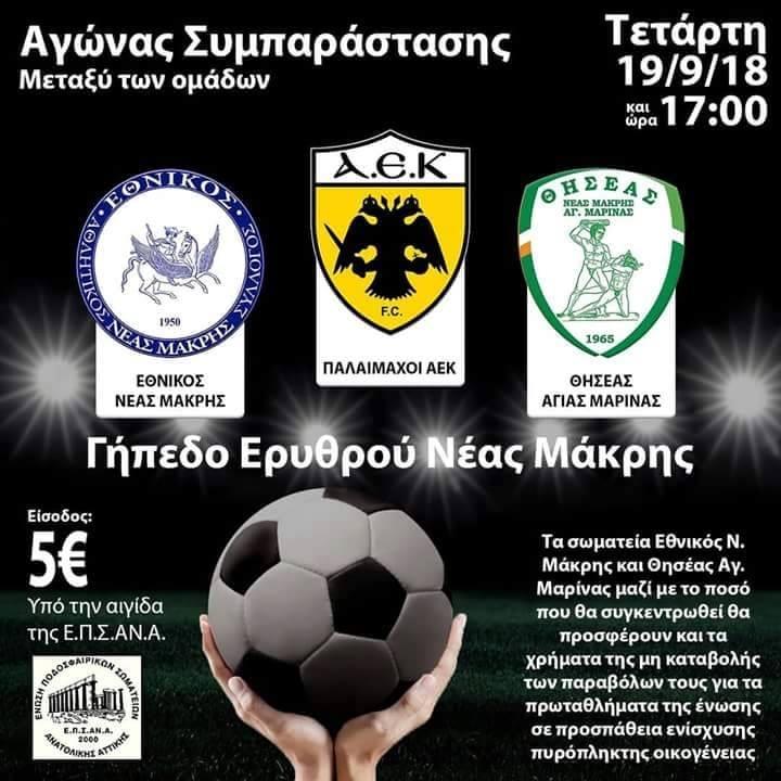 Οι Παλαίμαχοι της ΑΕΚ δίνουν ζωή στο Μάτι | Sportsking.gr