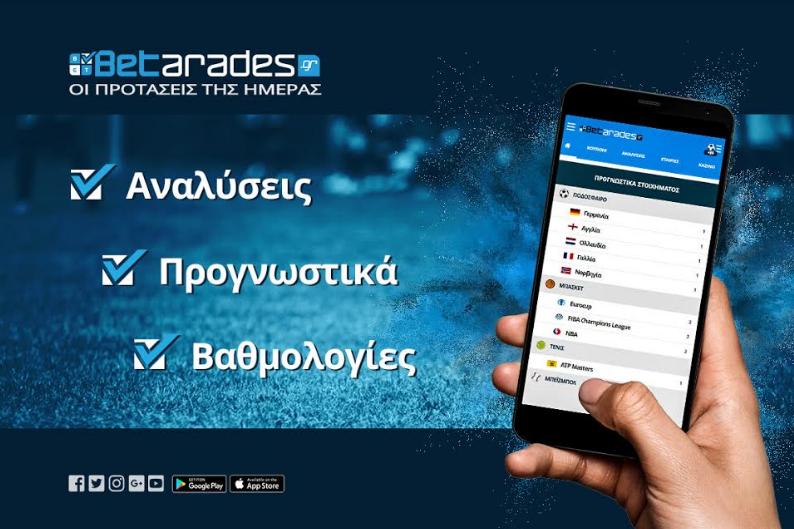 Στοίχημα: Όλα για την πρόκριση η Εϊμπάρ! | Sportsking.gr