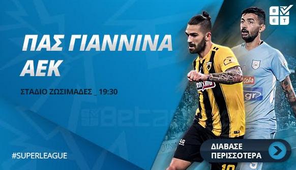 Στοίχημα: Μπορεί ο ΠΑΣ Γιάννινα (video) | Sportsking.gr